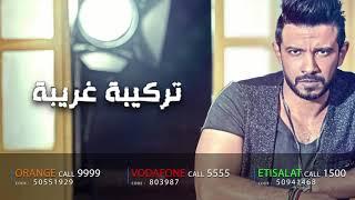 تحميل اغاني Mohamed Hassan - Salamt (Official Album Promo) 2018   محمد حسن - البوم سلامات - برومو - قريباً MP3