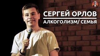 Сергей Орлов - алкоголизм/ семья [СК #3]