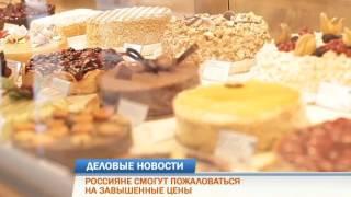 Деловые новости 29.03.2017