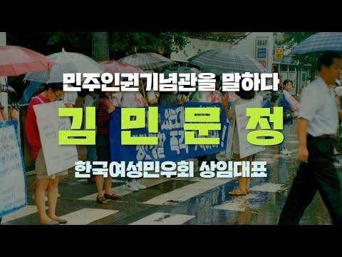 민주인권기념관을 말하다 - 김민문정(한국여성민우회 상임대표)