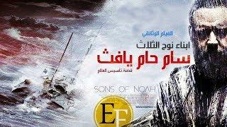 وثائقي سام وحام ويافث .. قصة ابناء نوح الثلاث الذين اسسوا العالم كله اليوم