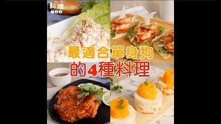 料理123-最適合單身狗的四種料理