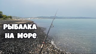 Рыболовные места в абхазии