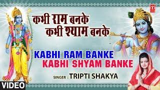 कभी राम बनके कभी श्याम बनके I Kabhi Ram Banke I TRIPTI SHAKYA I Full Video Song