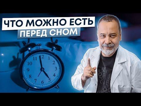, title : 'Доктор Ковальков.  Что можно есть перед сном и за сколько часов?'
