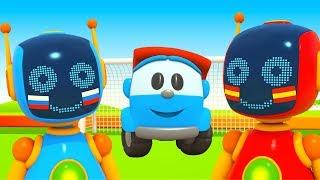 Грузовичок Лева - Роботы играют в футбол - Мультики для малышей