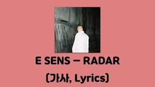 이센스(E SENS)   RADAR (Feat.김심야(Kim Ximya))[이방인]│가사, Lyrics