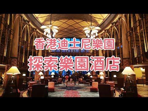香港迪士尼最新的酒店!探索樂園酒店 全球唯一一間探索主題的迪士尼酒店