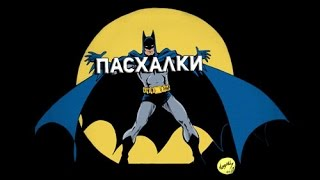 Пасхалки Batman Arkham Knight [Easter Eggs] (the Puzzle Tech)