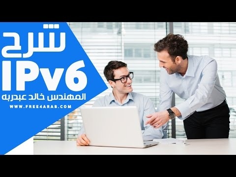 03-IPv6 (Lecture 3) By Eng-Khaled Abdraboh   Arabic