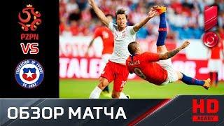 08.06.2018г.  Польша - Чили - 2:2. Обзор матча