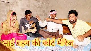 भाई बहन ने की कोर्ट मैरिज ज्ञानी बिरजा कॉमेडी Video By Mukesh Sain