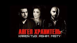 Karen ТУЗ & Ashim & Misty - Ангел Хранитель (Live Асаки)