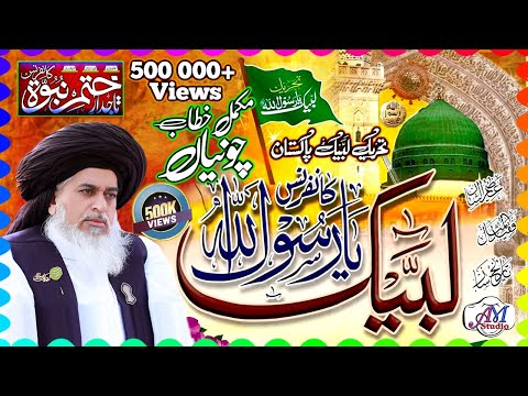 New Byan |  Allama Hafiz Khadim Hussain Rizvi |  Chunian  | 9 February 2020 | AM Studio Islamic