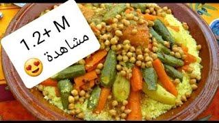 تحضير الكسكس المغربي بالخضر و الدجاج بطريقة مبصطة و سهلة مرحلة بمرحلة Couscous Marocain
