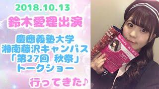 鈴木愛理ちゃん『慶應義塾大学SFC「第27回秋祭」トークショー』行ってきた♪