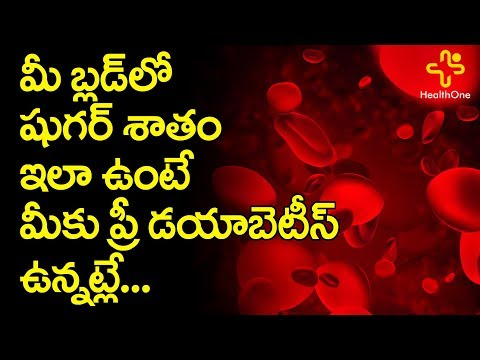 Health Facts | Pre Diabetes | by Dr Paturi V Rao | TeluguOne Health