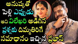 Top Hero Prabhas Strong Reply On Marriage Rumours With Anushka|Filmy Poster