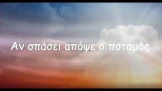 Αν σπάσει απόψε ο ποταμός -Κ. Καρυστινός/Μάνος Τσιλιμίδης