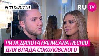 Рита Дакота написала песню для Влада Соколовского