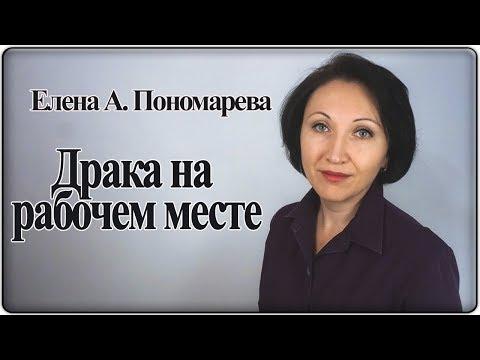 Три последствия драки на работе - Елена А. Пономарева