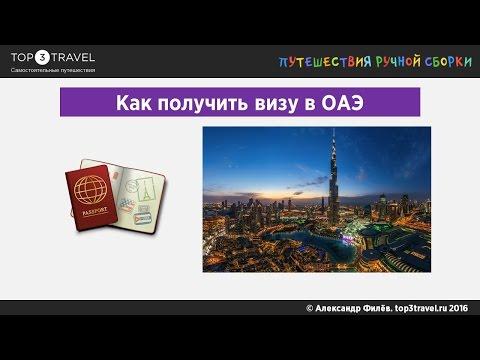 Как самостоятельно получить визу в ОАЭ
