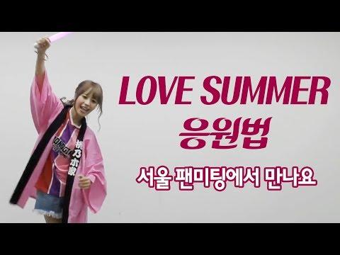 [한글자막] Love Summer 응원법 (4/21 서울 팬미팅에서 만나요)