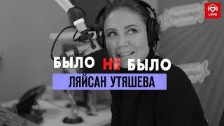 Ляйсан Утяшева БылоНеБыло