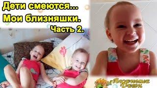 ☺☺ Мои близняшки. Видео: дети смеются... Часть 2.(из личного архива).Любимые Дети