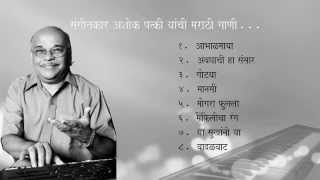 Ashok patki marathi songs