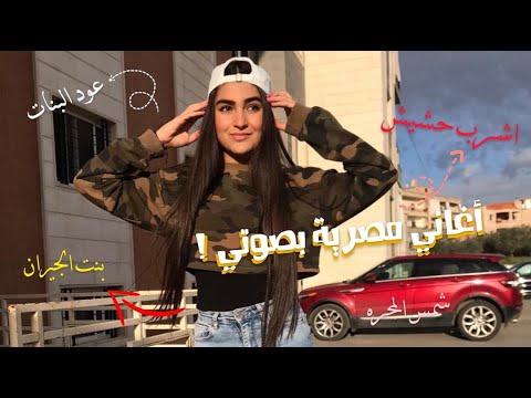 اغاني مصرية بصوتي (مهرجانات) | عود البنات , بنت الجيران , اشرب حشيش💛