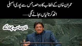 Best Part of PM Imran Khan Speech in UNGA