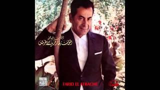 تحميل و مشاهدة فريد الأطرش - سألني الليل - حفلة رائعة كاملة ♥***♥ Farid el Atrache - Saalni El Leil MP3