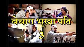V25 | Bhukha pati 3 | Lazy wife | भूखे पति की आलसी पत्नी |