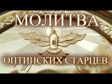 Молитва Оптинских Старцев и ежедневная молитва Филарета Московского
