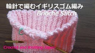 輪針で編むイギリスゴム編み【棒針編み】編み図・字幕解説 Brioche Stitch / Crochet And Knitting Japan
