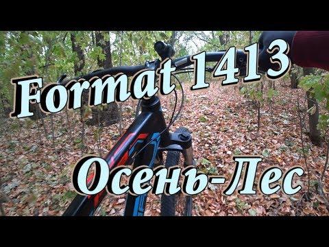Format 1413 \ Осенний пробег