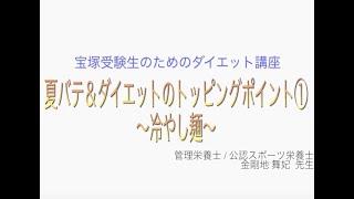 宝塚受験生のダイエット講座〜夏バテ&ダイエットのトッピングポイント①冷やし麺〜のサムネイル