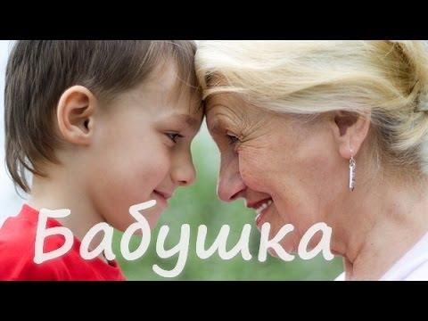 Бабушка моя. Красивая песня для любимой бабушки.