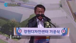 09 민선 7기 이재수 춘천시장 강원 디자인센터 기공식 참석