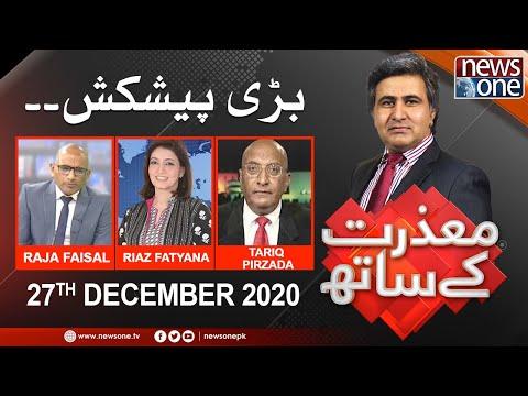 27 December, 2020