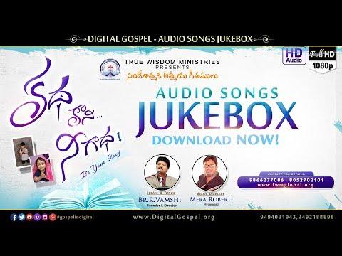 Chivari Gadiya Audio Songs Jukebox || Telugu Christian Songs