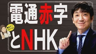 【教えて!ワタナベさん】電通が赤字!?~NHKはどこへ行く?[桜R1/11/23]