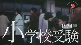 1974年 小学校受験【なつかしが】