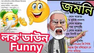 ক'ৰণা/লক'ডাউন Assamese Full Comedy😝Funny Video || TRBA ENTERTAINMENT