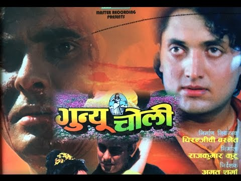 Gunyu Choli | Nepali Movie