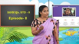 Standard 02 | Malayalam | Class – 08