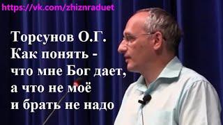 Торсунов О.Г. Как понять - что мне Бог дает, а что не моё и брать не надо