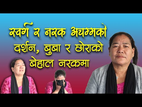 Amazing vision of Heaven and Hell, Father and Son suffering in Hell Bachan tv   Sila Tamang   Bachan