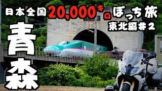 日本全国20,000㌔ぼっち旅#18東北編東北・青森の旅が始まる#ソロキャンプ#日本縦断モトブログ#55